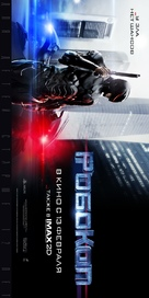 RoboCop - Russian Movie Poster (xs thumbnail)