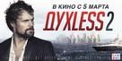 Dukhless 2 - Russian Movie Poster (xs thumbnail)