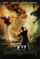 Push - Israeli Movie Poster (xs thumbnail)