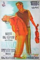 Barsaat - Indian Movie Poster (xs thumbnail)