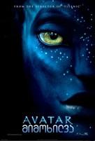 Avatar - Georgian Movie Poster (xs thumbnail)