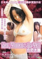 Kikareta onna no mirareta yoru - Hong Kong DVD cover (xs thumbnail)