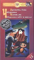 Cheburashka - Russian Movie Cover (xs thumbnail)