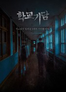 The Child Who Would Not Come - Vietnamese Movie Poster (xs thumbnail)