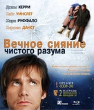 Eternal Sunshine Of The Spotless Mind - Russian Blu-Ray cover (xs thumbnail)