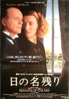 The Remains of the Day - Japanese Movie Poster (xs thumbnail)