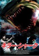 Hammerhead: Shark Frenzy - Japanese DVD cover (xs thumbnail)