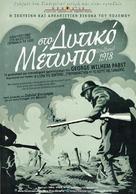 Westfront 1918: Vier von der Infanterie - Greek Re-release movie poster (xs thumbnail)