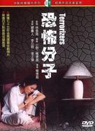 Kong bu fen zi - Taiwanese DVD cover (xs thumbnail)