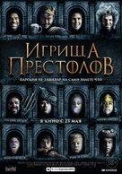 Purge of Kingdoms - Russian Movie Poster (xs thumbnail)