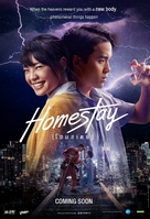 Homestay - Malaysian Movie Poster (xs thumbnail)