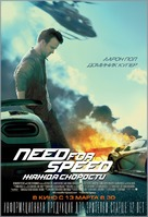 Need for Speed - Russian Movie Poster (xs thumbnail)