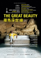 La grande bellezza - Hong Kong Movie Poster (xs thumbnail)