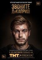 Zvonite DiKaprio! - Russian Movie Poster (xs thumbnail)