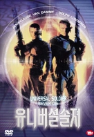 Universal Soldier - South Korean DVD movie cover (xs thumbnail)