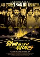 Ôgon o daite tobe - South Korean Movie Poster (xs thumbnail)