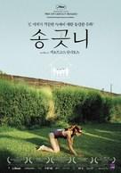 Kynodontas - South Korean Movie Poster (xs thumbnail)