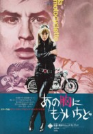 The Girl on a Motocycle - Japanese Movie Poster (xs thumbnail)