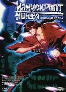 """""""Jûbei ninpûchô: Ryuhogyoku-hen"""" - Russian DVD movie cover (xs thumbnail)"""
