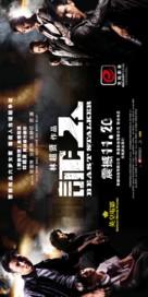 Ching yan - Chinese Movie Poster (xs thumbnail)