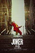 Joker - Hong Kong Movie Poster (xs thumbnail)