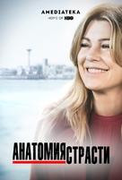 """Grey's Anatomy"" - Russian Movie Poster (xs thumbnail)"