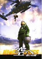 Sora e: Sukui no tsubasa resukyû uingusu - Japanese Movie Cover (xs thumbnail)