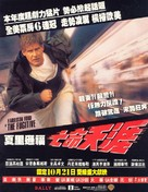 The Fugitive - Chinese Movie Poster (xs thumbnail)