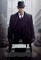 Public Enemies - Russian Movie Poster (xs thumbnail)