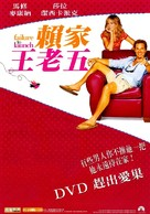Failure To Launch - Taiwanese Movie Poster (xs thumbnail)