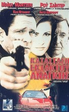 Executive Target - Greek Movie Cover (xs thumbnail)
