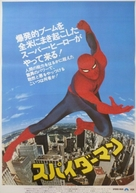 """""""The Amazing Spider-Man"""" - Japanese Movie Poster (xs thumbnail)"""