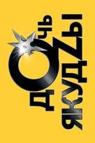 Doch yakudzy - Russian Logo (xs thumbnail)