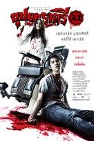 Buppah Rahtree 3.1 - Thai Movie Poster (xs thumbnail)