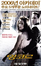 Walk the Line - South Korean Movie Poster (xs thumbnail)