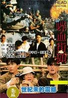 Die xue jie tou - Chinese DVD cover (xs thumbnail)
