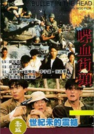 Die xue jie tou - Chinese DVD movie cover (xs thumbnail)