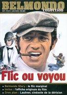 Flic ou voyou - French Movie Cover (xs thumbnail)