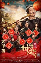 Knight of Shadows: Walker Between Halfworlds - Chinese Movie Poster (xs thumbnail)