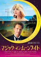 Magic in the Moonlight - Japanese Movie Poster (xs thumbnail)