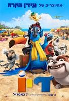 Rio - Israeli Movie Poster (xs thumbnail)