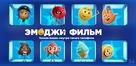The Emoji Movie - Russian Movie Poster (xs thumbnail)