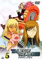 """Tairuzu obu za abisu"" - Japanese DVD cover (xs thumbnail)"