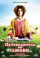 Sunny Side Up - Russian DVD cover (xs thumbnail)