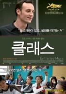 Entre les murs - South Korean Movie Poster (xs thumbnail)
