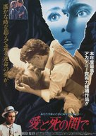 Dead Again - Japanese Movie Poster (xs thumbnail)