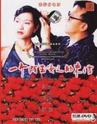 Yi ge mo sheng nu ren de lai xin - Chinese Movie Cover (xs thumbnail)