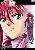 """Yû yû hakusho"" - Japanese DVD cover (xs thumbnail)"