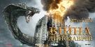 D-War - Ukrainian Movie Poster (xs thumbnail)