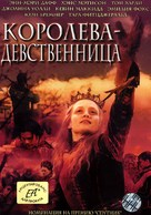 """The Virgin Queen"" - Russian DVD movie cover (xs thumbnail)"